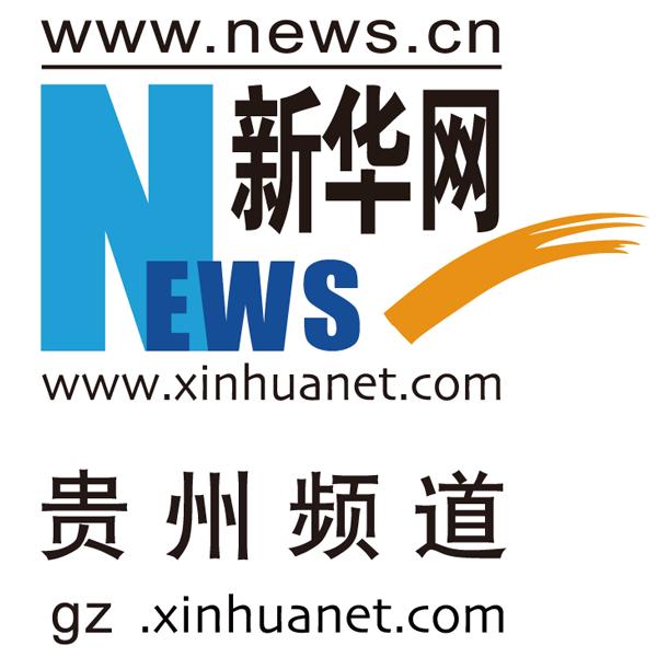 新華(hua)網貴州頻道