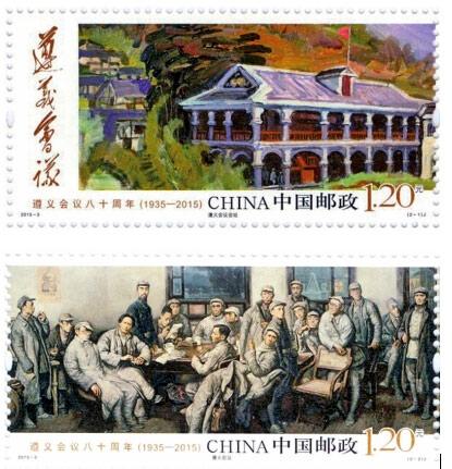《遵義會議八十周年》紀念郵票15日發行