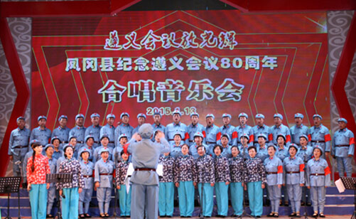 """鳳岡舉辦""""紀念遵義會議80周年""""合唱音樂會"""