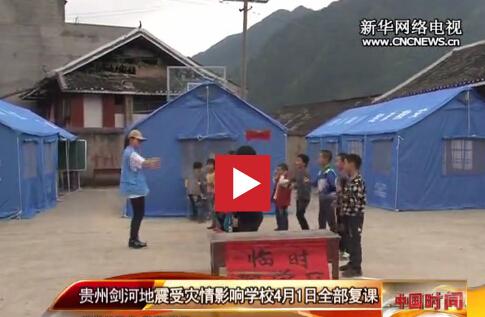 貴州劍河地震受災情影響學校4月1日全部復課