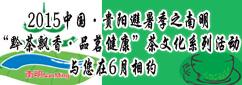 2015南明茶文化係列活動