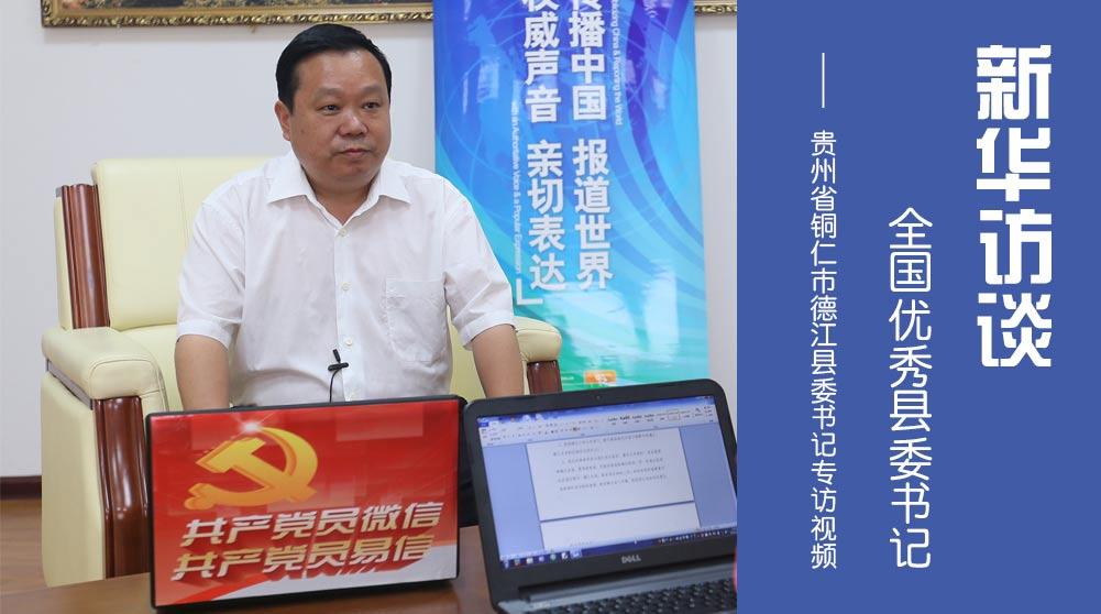 [視頻]新華訪談——專訪德江縣委書記 張珍強