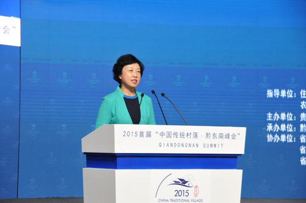 """龍超雲宣布""""貴州省中國傳統村落保護發展聯盟""""成立"""