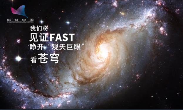 """FAST""""观天巨眼""""看苍穹"""