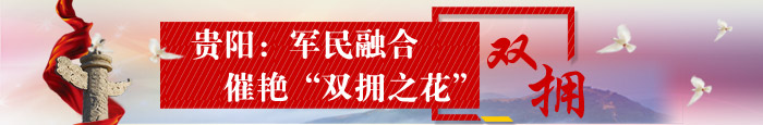 """【專題】貴陽市軍民融合催艷""""雙擁之花"""""""