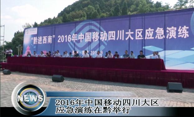 2016中國移動四川大區應急演練在黔舉行