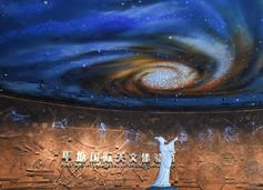 探訪平塘國際射電天文科學旅遊文化産業園
