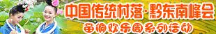 """【专题】2016第二届""""中国传统村落·黔东南峰会""""苗侗欢乐周系列活动"""