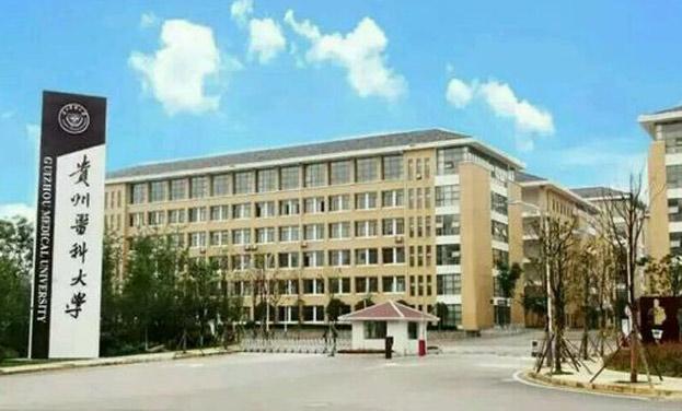 貴州醫科大學婦幼臨床學院挂牌 專門培養婦科和兒科醫生