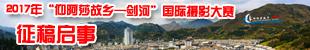 """2017年""""仰阿莎故鄉—劍河""""國際攝影大賽向您徵稿"""