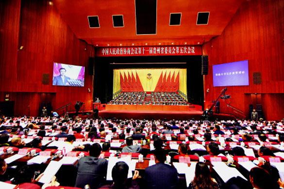 貴州省政協十一屆五次會議隆重開幕