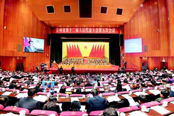 貴州省十二屆人大五次會議隆重開幕