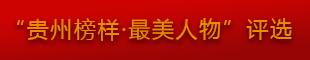 """""""贵州榜样·最美人物"""""""