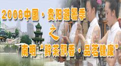2008南明區茶文化節