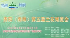貴陽(南明)第五屆蘭花博覽會