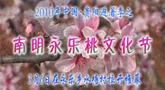 2010年中國•貴陽避暑季之南明永樂桃文化節