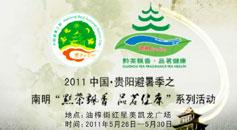 2011南明茶文化係列活動