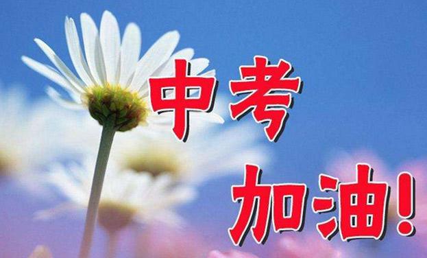 贵阳市招生考试管理中心相关负责人解疑今年中考报名热点问题