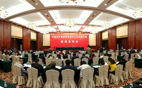 貴州省第十二次黨代會新聞發布會舉行