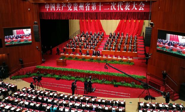 中國共産黨貴州省第十二次代表大會在貴陽開幕