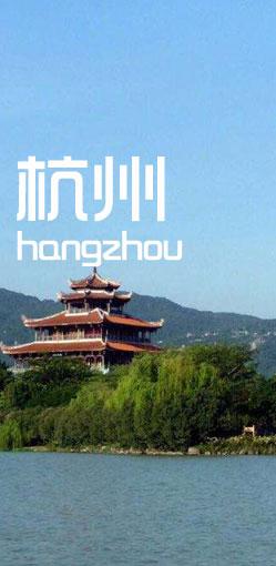 中國涼都 杭州邀客