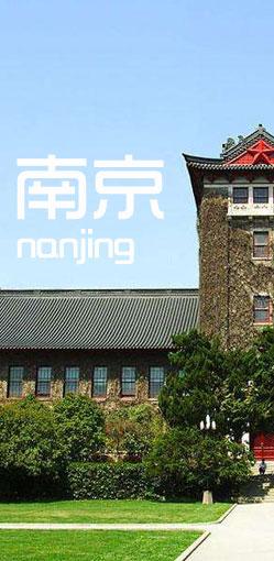 中國涼都 南京邀客
