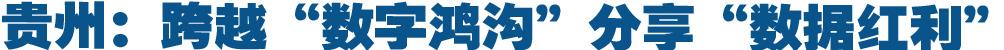 """貴州:跨越""""數字鴻溝"""" 分享""""數據紅利"""""""