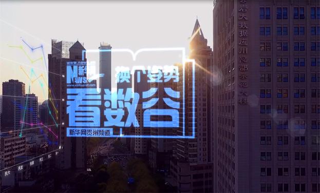 新華網航拍:換個姿勢看數谷