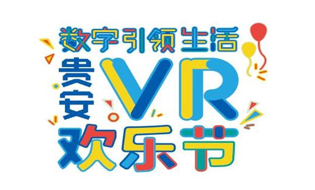 2017贵安新区VR欢乐节