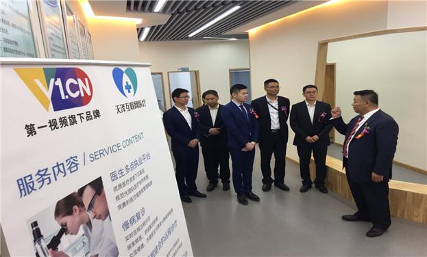 天泽互联网医疗门诊部在贵阳投入运营