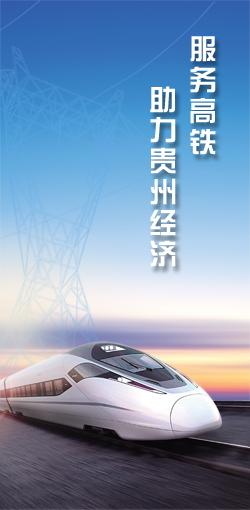 安順供電局全力服務滬昆高鐵安順段配套電力項目建設