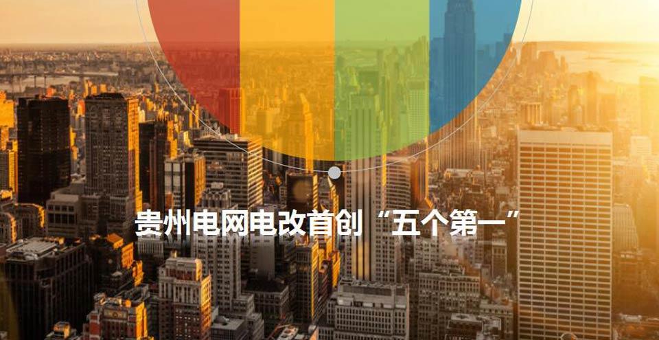 """貴州電網公司推動電力市場化改革創新 首創""""五個第一"""""""