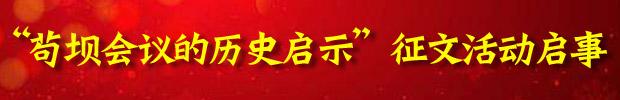 """""""茍壩會議的歷史啟示""""徵文活動啟事"""