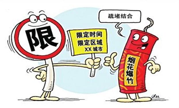 貴陽市公開徵求市民建議 煙花爆竹或擴大限放區