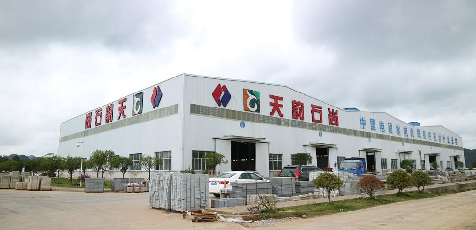 鎮寧石材企業——天韻石尚