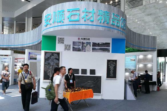 第三屆貴州(安順)國際石材博覽會部分展區