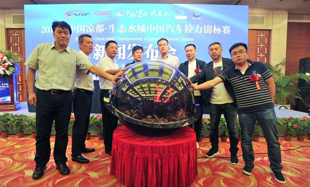 六盤水中國汽車拉力錦標賽新聞發布會舉行