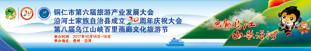 銅仁市第六屆旅遊産業發展大會