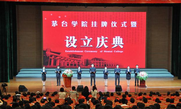 茅臺學院正式挂牌成立 迎來首批600名新生