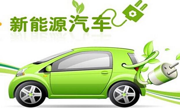 明年1月起 首付1.5成即可買新能源車