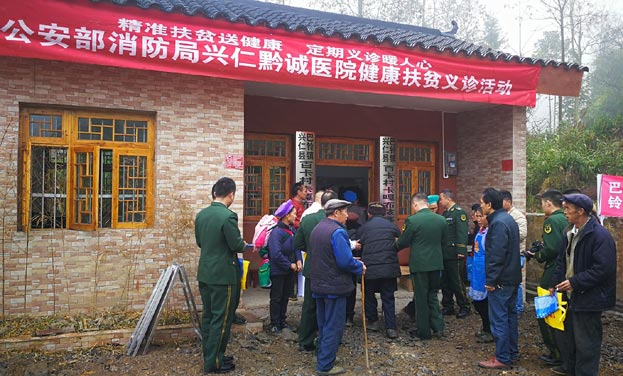 公安部消防局聯合民營醫院為黔西南山村群眾義診送藥