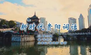 《新時代貴陽詞話》單曲MV新鮮出爐