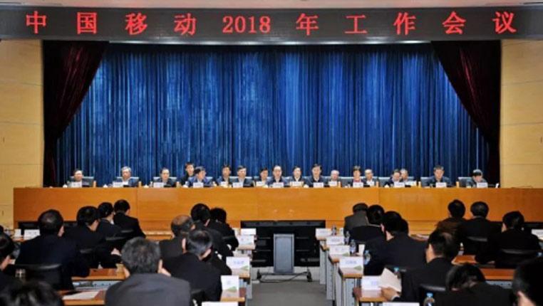 中國移動2018年工作會提出:深入實施大連接戰略