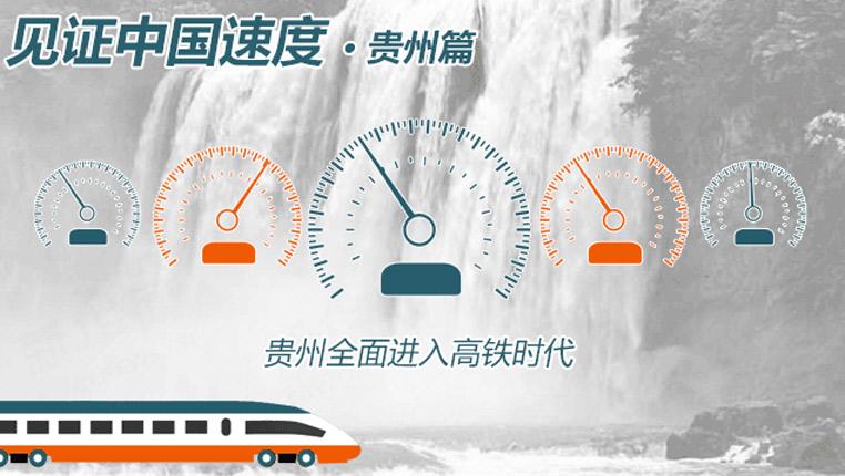見證中國速度貴州篇:貴州全面進入高鐵時代
