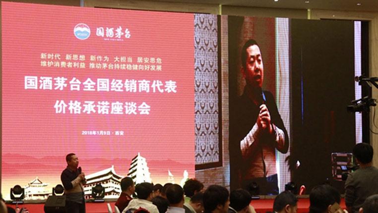贵州茅台出台稳价措施 保护消费者利益