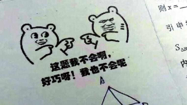 贵阳一中老师制作表情包寒假作业