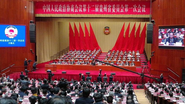 貴州省政協十二屆一次會議開幕