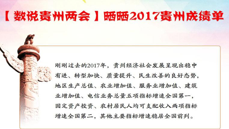 【数说贵州两会】晒晒2017贵州成绩单