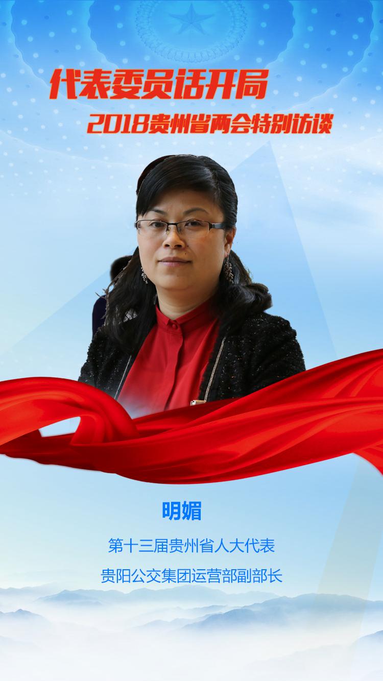 第十三届贵州省人大代表、贵阳公交集团运营部副部长
