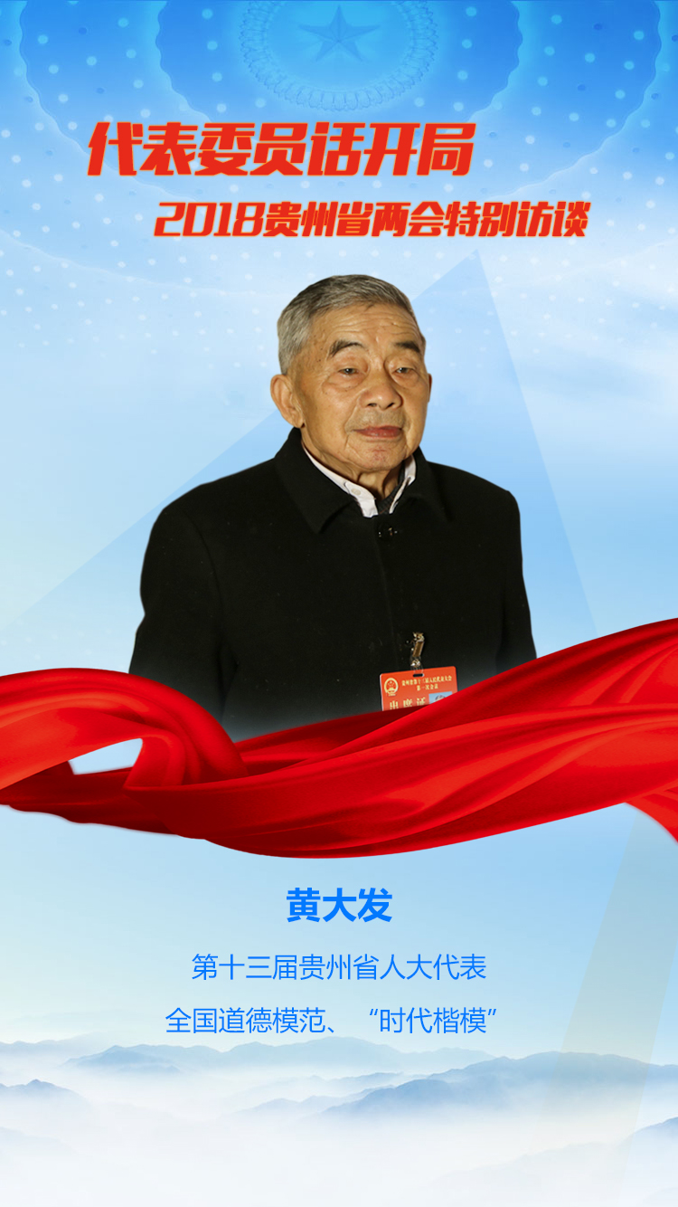 第十三届龙8国际省人大代表、第六届全国道德模范